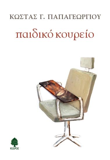 PAPAGEORGIOU_PAIDIKO_KOYREIO