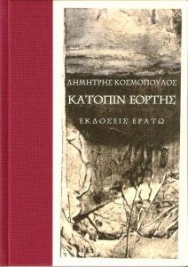 exofyllo_katopin_eortis